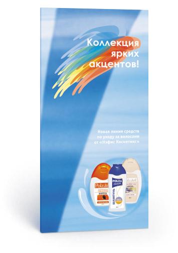 Рекламный буклет шампуней нэфис